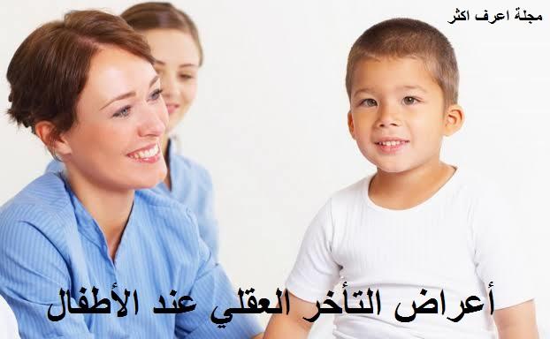 أعراض التأخر العقلي عند الأطفال