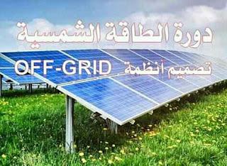 كورس طاقة الشمسية