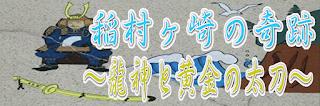 稲村ヶ崎の奇跡〜龍神と黄金の太刀〜