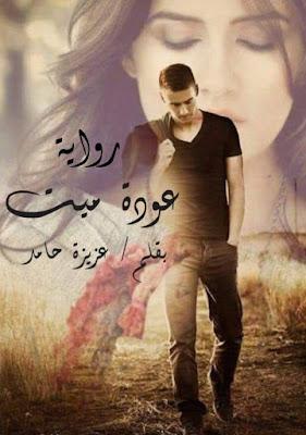 رواية عودة ميت الفصل الثاني عشر 12 بقلم عزيزة حامد