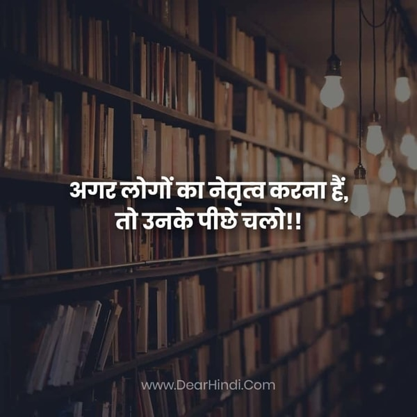 Leadershipquotes Best Leadership Quotes in Hindi