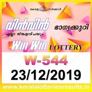 "Keralalotteriesresults.in, ""kerala lottery result 23 12 2019 Win Win W 544"", kerala lottery result 23-12-2019, win win lottery results, kerala lottery result today win win, win win lottery result, kerala lottery result win win today, kerala lottery win win today result, win winkerala lottery result, win win lottery W 544 results 23-12-2019, win win lottery w-544, live win win lottery W-544, 23.12.2019, win win lottery, kerala lottery today result win win, win win lottery (W-544) 23/12/2019, today win win lottery result, win win lottery today result 23-12-2019, win win lottery results today 23 12 2019, kerala lottery result 23.12.2019 win-win lottery w 544, win win lottery, win win lottery today result, win win lottery result yesterday, winwin lottery w-544, win win lottery 23.12.2019 today kerala lottery result win win, kerala lottery results today win win, win win lottery today, today lottery result win win, win win lottery result today, kerala lottery result live, kerala lottery bumper result, kerala lottery result yesterday, kerala lottery result today, kerala online lottery results, kerala lottery draw, kerala lottery results, kerala state lottery today, kerala lottare, kerala lottery result, lottery today, kerala lottery today draw result, kerala lottery online purchase, kerala lottery online buy, buy kerala lottery online, kerala lottery tomorrow prediction lucky winning guessing number, kerala lottery, kl result,  yesterday lottery results, lotteries results, keralalotteries, kerala lottery, keralalotteryresult, kerala lottery result, kerala lottery result live, kerala lottery today, kerala lottery result today, kerala lottery"