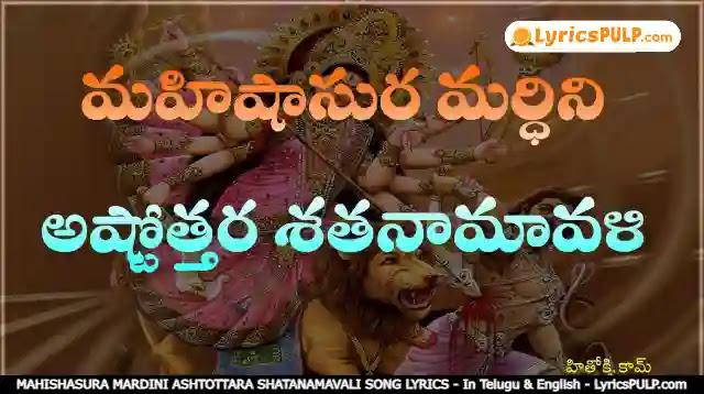 MAHISHASURA MARDINI ASHTOTTARA SHATANAMAVALI SONG LYRICS - In Telugu & English - LyricsPULP.com