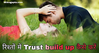 Trust-build-up-in-relationship