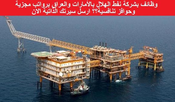 وظائف خالية بشركة نفط الهلال بالإمارات العربية المتحدة والعراق برواتب مجزية وحوافز تنافسية
