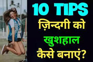 खुशहाल और सफल जिंदगी जीने के 10 नियम