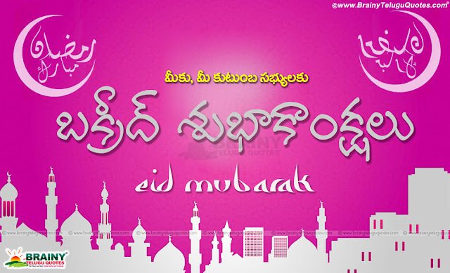 Here is Telugu Images of Eid ul adha Happy bakrid Image,Bakrid Wishes, Images, Greetings SMS,Eid ul adha Mubharak Images wallpapers 3d Mobile photos,Download Fee All Happy Bakrid Images 2016,Eid ul adha 2016 Images photos SMS Greets,Bakrid Images 2016 Big Eid ul adha Mubharak pics,Bakrid Images 2016 Big Eid ul adha Mubharak pics,Eid ul adha 2016 Images photos SMS Greets,Download Fee All Happy Bakrid Images 2016,Eid ul adha Mubharak Images wallpapers 3d Mobile photos,Bakrid Wishes, Images, Greetings SMS,Telugu Images of Eid ul adha Happy bakrid Image