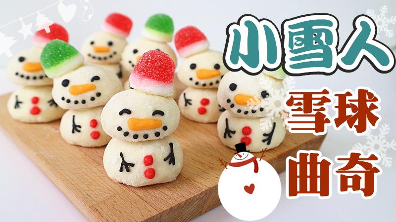 Snowman Snowball Cookies 小雪人雪球曲奇