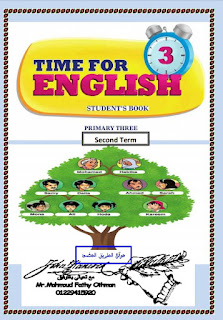 تحميل مذكرة الانجليزى الجديدة للصف الثالث الابتدائى الترم الثانى , مستر محمود فتحى