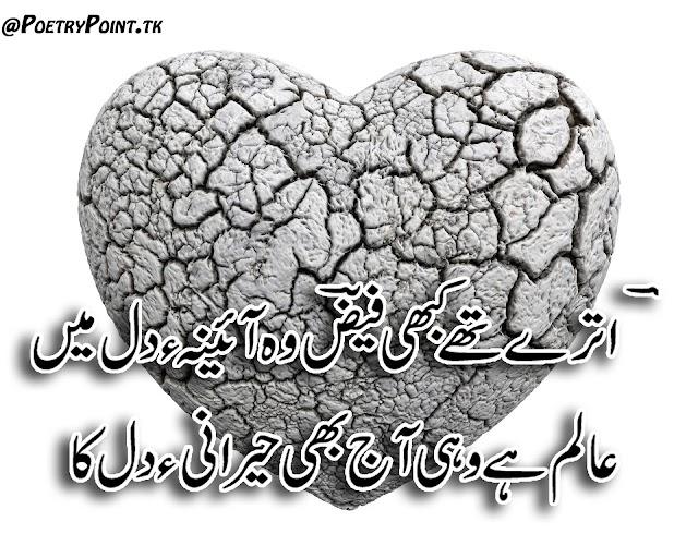 Utere the kbhi faiz wo aena e dil me // Faiz Ahmad Faiz Urdu sad poetry