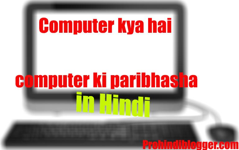 कंप्यूटर क्या है - computer ki paribhasha in हिंदी