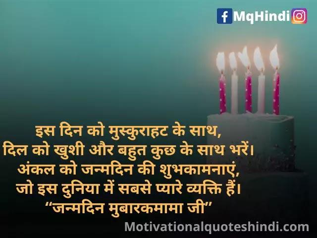 Birthday Wishes For Mama Ji