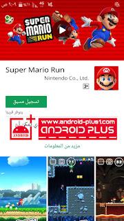 كن اول من يحصل على لعبة super mario run الاصلية مجاناً