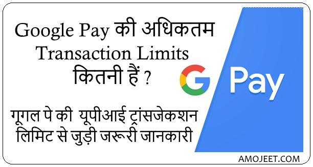 google-pay-transaction-limit-per-day-india-kitni-hai