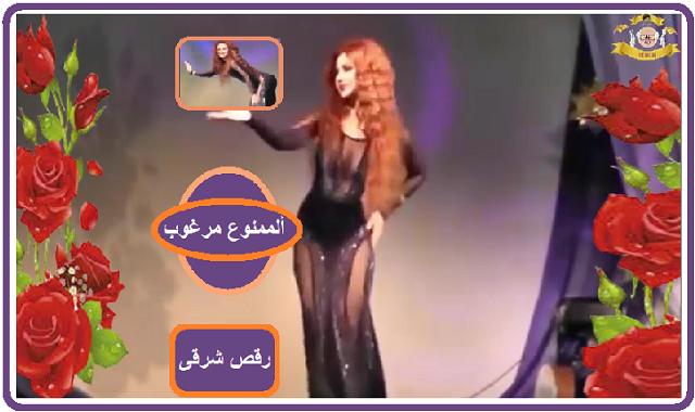 رقص شرقى 2020|عراقيه- اغنية الممنوع مرغوب - نوال الزغبى