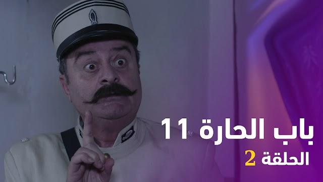 Bab Al Hara S11 مسلسل باب الحارة ـ الموسم 11 الحادي عشر ـ الحلقة 2 الثانية كاملة ـ