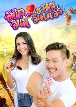 Poo Bao Indy Yayee Inter Plot synopsis, trailer, Thai Drama Tv series