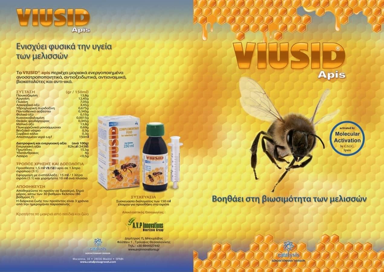 VIUSID APIS νέο προϊόν από την Ισπανία: Για την καλή υγεία των μελισσών μας
