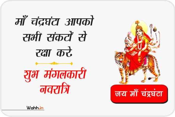 Navratri Maa Chandraghanta Wishes Images