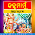 Janhamamu (ଜହ୍ନମାମୁଁ) - 1981 (March) Issue Odia eMagazine - Download e-Book (HQ PDF)