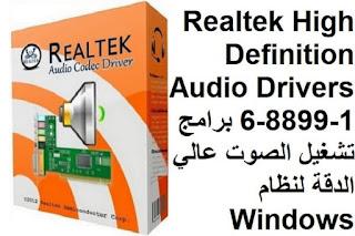 Realtek High Definition Audio Drivers 6-8899-1 برامج تشغيل الصوت عالي الدقة لنظام Windows