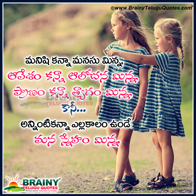 Here is a Telugu Help to Friendship Quotes in Telugu for whatsapp, Heart Touching Friendship Quotes and Sad Friendship Messages in Telugu for whatsapp. daily Good Quotes and Nice Messages in Telugu for whatsapp,Famous Telugu Language 2016 Happy Friendship day Messages Greeting Cards for whatsapp dp