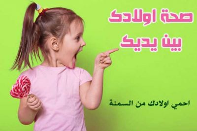 السمنة عند الاطفال, علاج سمنة الاطفال, سمنة الاطفال, علاج السمنه لدى الاطفال