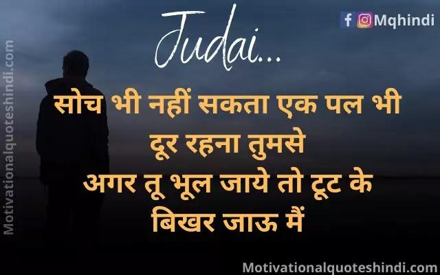 Judai Sms In Hindi