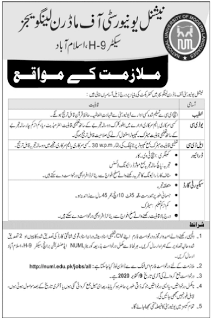national-university-of-modern-languages-numl-islamabad-jobs-2020-latest-advertisement