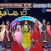 Nanum Neeyum - நானும் நீயும் :: Athisayam Vol 10