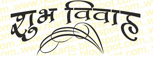 Shubh Vivah Calligraphy Title  (शुभ विवाह  कैलीग्राफी  टाईटल )
