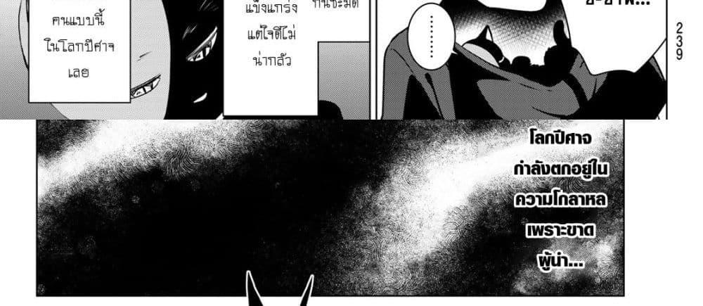 อ่านการ์ตูน Necromance ตอนที่ 2 หน้าที่ 103
