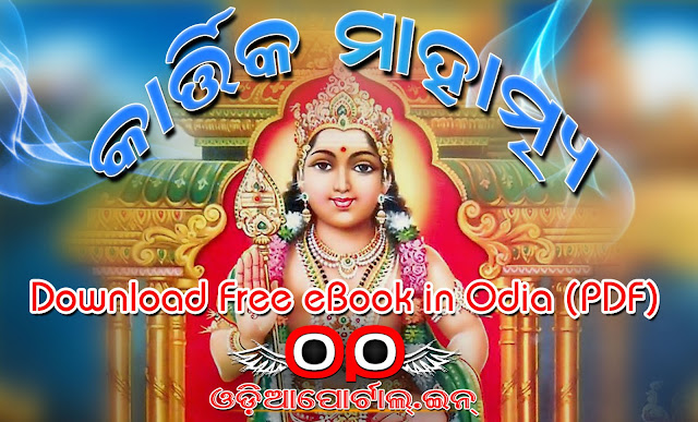 Kartika Mahatmya (କାର୍ତ୍ତିକ ମାହାତ୍ମ୍ୟ): Importance Of Kartika Vrat - Download Free Odia eBook, kartika mahatmya in oriya, kartika mahatmya in odia language, kartik month importance in odia, odisha kartik month details, free ebook pdf of kartika puran, Peoples, who are living aboard they can read the book easily by downloading the said book in Odia language from our website for free.