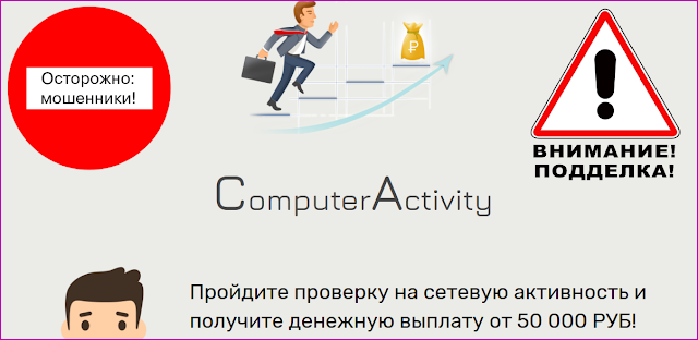 [Лохотрон] Пройдите проверку на сетевую активность Computer Activity injomoney.ru Отзывы