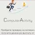 [Лохотрон] Пройдите проверку на сетевую активность Computer Activity Отзывы