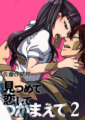 [Manga] 見つめて恋してつかまえて 第01-02話 [Mitsumete Koishite Tsukamaete ch01-02] Raw Download