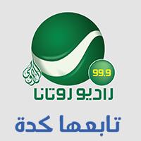 راديو روتانا طرب الاردن بث مباشر Rotana Tarab 107.5 FM