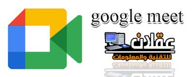 تنزيل برنامج google meet