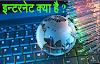 internet kya hai - इंटरनेट क्या है ? जाने हिंदी में