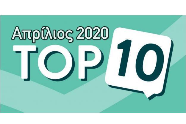 Τα 10 δημοφιλέστερα προγράμματα για τον Απρίλιο του 2020