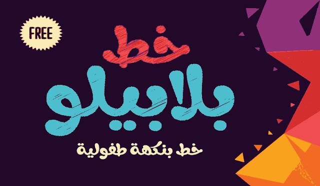 أفضل الخطوط العربية تحميل خط بلابيلو Blabeloo font جديد الخطوط العربية المبهجة والمميزة جدا لمصممي الدعاية والإعلان