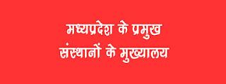 mp ke pramukh sansthano ke mukhyalya