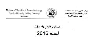 ننشر نص الاعلان الرسمي لوزارة الكهرباء رقم 1 لسنة 2016 بالمحافظات + رابط التقديم اونلاين علي موقع الوزارة