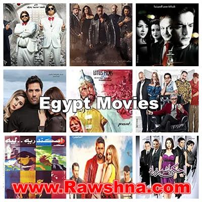 افضل افلام مصر على الاطلاق