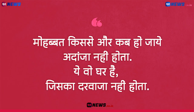 Love Status in Hindi Photo, Images & Quotes