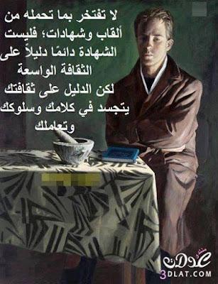 أجمل الصور حكم وأقوال مأثورة وثقافة عامة