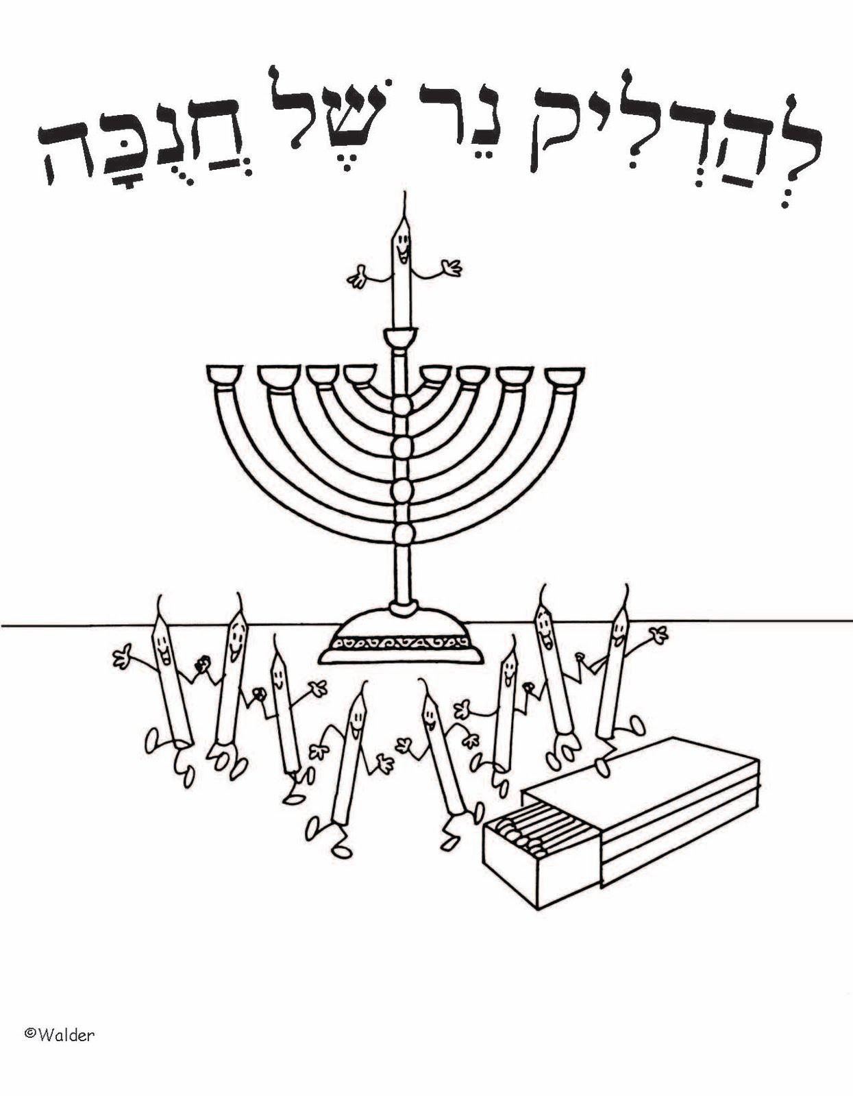 Walder Education Pavilion of Torah Umesorah: Chanukah