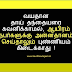Tamil Kavithai | Appa Amma Kavithai Images