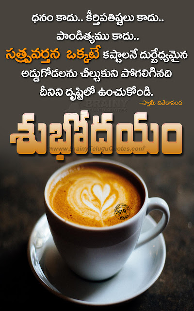 nice motivational good morning quotes in telugu, famous words about  motivational quotes in telugu