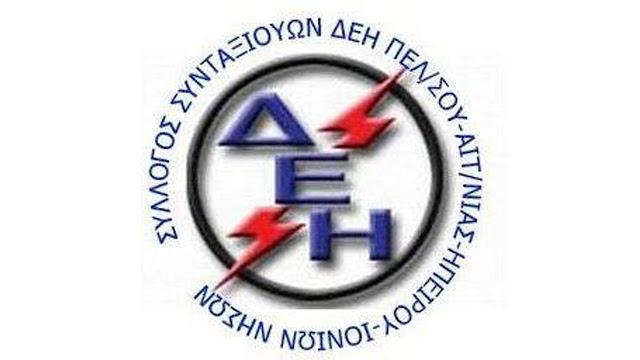 Δράσεις του Συλλόγου Συνταξιούχων ΔΕΗ Πελοποννήσου σε Άργος και Ναυπλιο